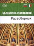 Българско-италиански разговорник (ISBN: 9789546854803)