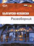 Българско-испански разговорник (ISBN: 9789546854797)