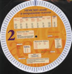 Картонен диск: Немските силни и неправилни глаголи, 2 част (ISBN: 9789546853585)