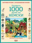 Първите 1000 думи на НЕМСКИ (ISBN: 9789546854445)