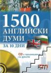 1500 Английски думи - за 10 дни (ISBN: 9789546854308)