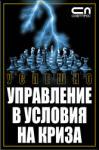 Успешно управление в условия на криза (ISBN: 9789546855602)
