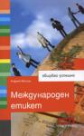 Mеждународен етикет (ISBN: 9789546855268)