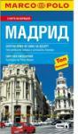 Мадрид (ISBN: 9789546858917)