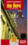 Ню Йорк (ISBN: 9789546854438)