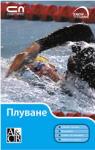 Плуване (ISBN: 9789546855893)