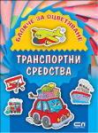 Транспортни средства (ISBN: 9789546859433)