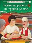 Който не работи, не трябва да яде (ISBN: 9789546859143)