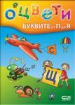 Оцвети буквите от П до Я (ISBN: 9789546859525)