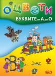 ОЦВЕТИ БУКВИТЕ от А до О (ISBN: 9789546859518)