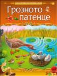 Грозното патенце (ISBN: 9789546859082)