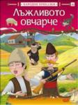 Лъжливото овчарче (ISBN: 9789546858696)