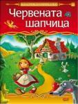 Червената шапчица (ISBN: 9789546858825)