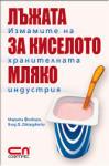Лъжата за киселото мляко (ISBN: 9789546856661)