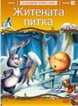 Житената питка (ISBN: 9789546859112)