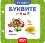 БУКВИТЕ от А до Я (ISBN: 9789546858733)