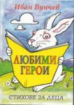 Любими герои (ISBN: 9789546858511)