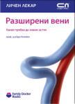 Разширени вени (ISBN: 9789546855763)