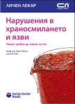 Нарушения в храносмилането и язви (ISBN: 9789546855411)