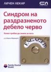 Синдром на раздразненото дебело черво (ISBN: 9789546855992)