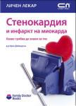 Стенокардия и инфаркт на миокарда (ISBN: 9789546855015)