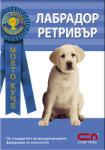 Лабрадор ретривър (ISBN: 9789546854636)