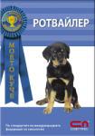 Ротвайлер (ISBN: 9789546854643)