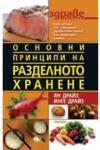 Основни принципи на разделното хранене (ISBN: 9789547335714)