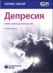 Депресия (ISBN: 9789546855022)