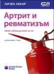 Артрит и ревматизъм (ISBN: 9789546854902)