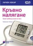 Кръвно налягане (ISBN: 9789546854674)