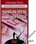 Какво ни пречи да бъдем богати (ISBN: 9789546856531)