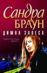 Димна завеса (ISBN: 9789542607151)