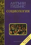 Социология (ISBN: 9789547333413)