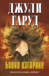 Бавно изгаряне (ISBN: 9789542605874)