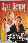 Непокорни момичета (ISBN: 9789542605829)