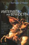 Империята на вечността (ISBN: 9789547334908)