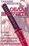 Облак врабчета (ISBN: 9789547333444)