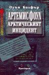 Артемис Фоул<br>Арктическият инцидент (ISBN: 9789547332676)