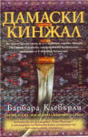 Дамски кинжал (ISBN: 9789547334038)