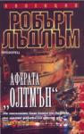 """Аферата """"Олтмън (ISBN: 9789547333789)"""