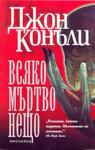 Всяко мъртво нещо (ISBN: 9789547331365)
