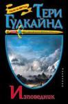 Изповедник (ISBN: 9789547335677)
