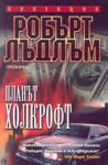 """Планът """"Холкрофт (ISBN: 9789548079419)"""