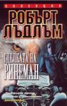 Сделката на Ринеман (ISBN: 9789547332447)