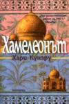 Хамелеонът (ISBN: 9789547332683)