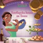 Готварска книга на Тиана. Принцесата и жабокът. Поредица илюстровани книги (ISBN: 9789542706359)