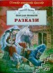 Разкази. Йордан Йовков (ISBN: 9789542605539)