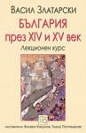 България през XIV-XV век (ISBN: 9789543211722)