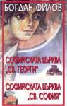 Софийската църква Св. Георги. Софийската църква Св. София (ISBN: 9789543210077)
